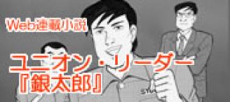 ユニオン・リーダー「銀太郎」